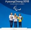 Три медали в третий соревновательный день Паралимпиады-2018