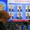 ЦИК утвердила итоги голосования на выборах Президента России