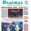 Вышел февральский номер газеты «Надежда» за 2019 год