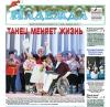 Вышел первый в 2018 году номер газеты «Надежда»