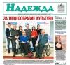 Вышел в свет февральский номер газеты «Надежда» за 2018 год
