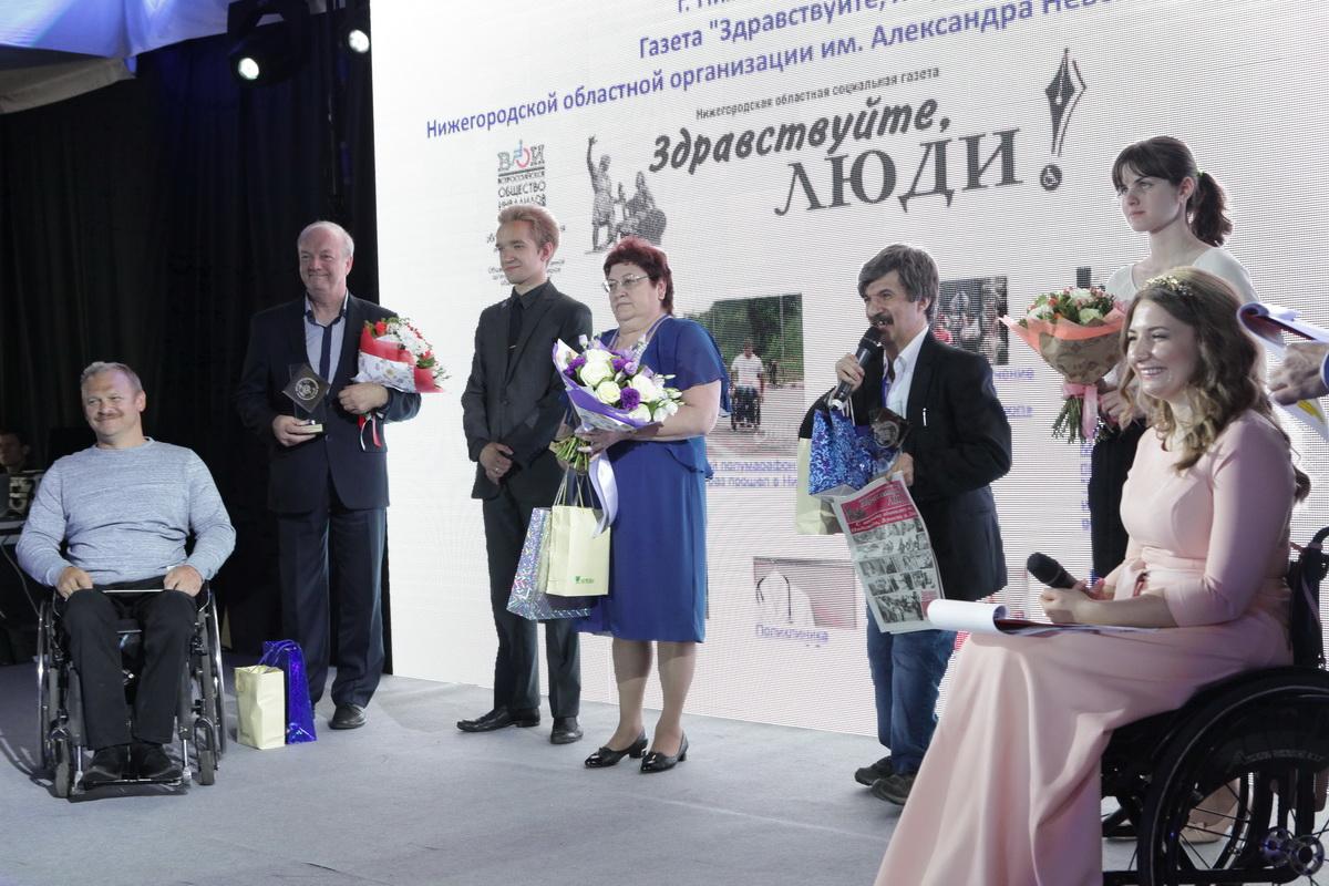 награждение победителей и лауреатов VII Фестиваля социальных интернет-ресурсов «Мир равных возможностей»