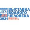 ВОИ и РССИ на Moscow Dive Show 2021