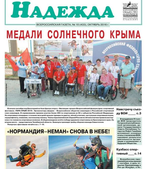 знакомства инвалидов в газетах