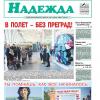 Вышел мартовский номер газеты «Надежда» за 2019 год