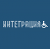 IXМеждународный фестиваль телерадиопрограмм и интернет-проектовоб инвалидах и для инвалидов «ИНТЕГРАЦИЯ»