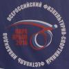 Дневник российского физкультурно-спортивного фестиваля  «ПАРА-КРЫМ 2016». Видео