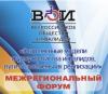Межрегиональный форум «Современные модели трудоустройства инвалидов, пути и проблемы их реализации»