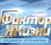Председатель ВОИ Михаил Терентьев в программе «Фактор жизни» о фестивале «ПАРА-КРЫМ»