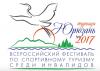 Смотрите анонс фильма о прошедшем в Башкирии VI Всероссийском фестивале по спортивному туризму «Юрюзань-2017»