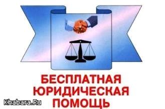 поднималась бесплатная юридическая помощь хабаровск пожал плечами