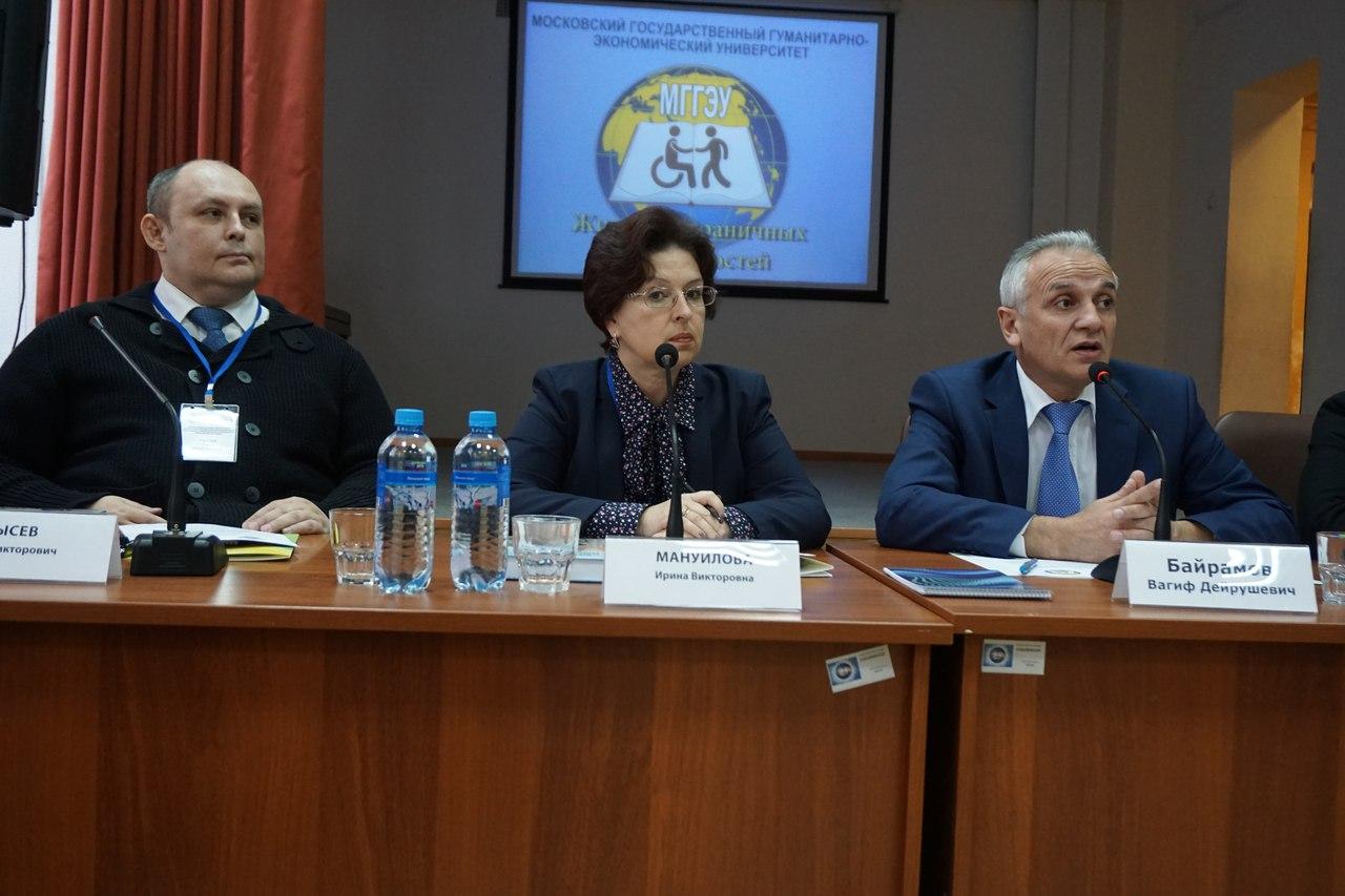 В МГГЭУ начала работать научно-практическая конференция по профориентации инвалидов