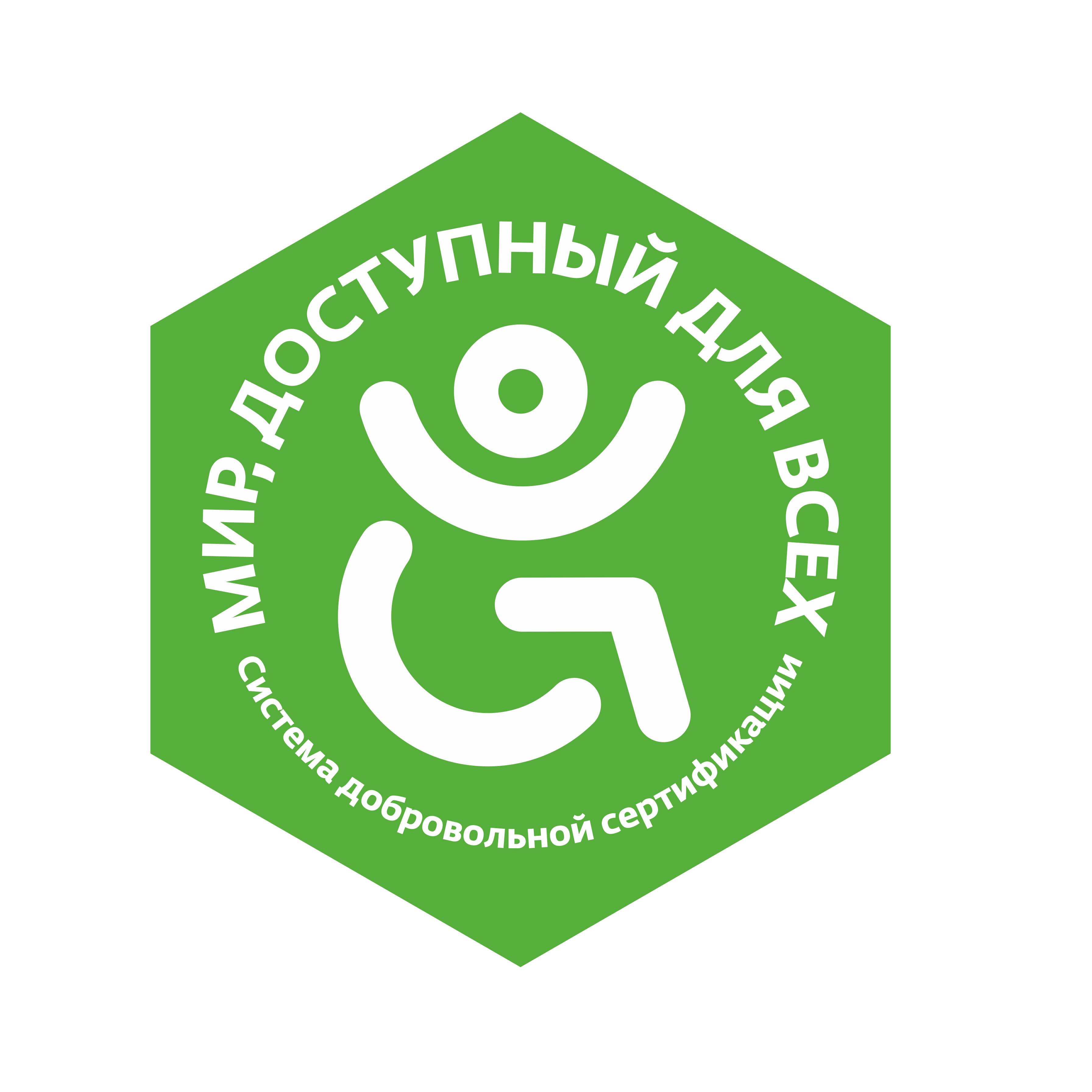 В Подмосковье пройдет семинар Центра ВОИ «Общество для всех» «Подготовка экспертов в Системе добровольной сертификации «МИР, ДОСТУПНЫЙ ДЛЯ ВСЕХ»